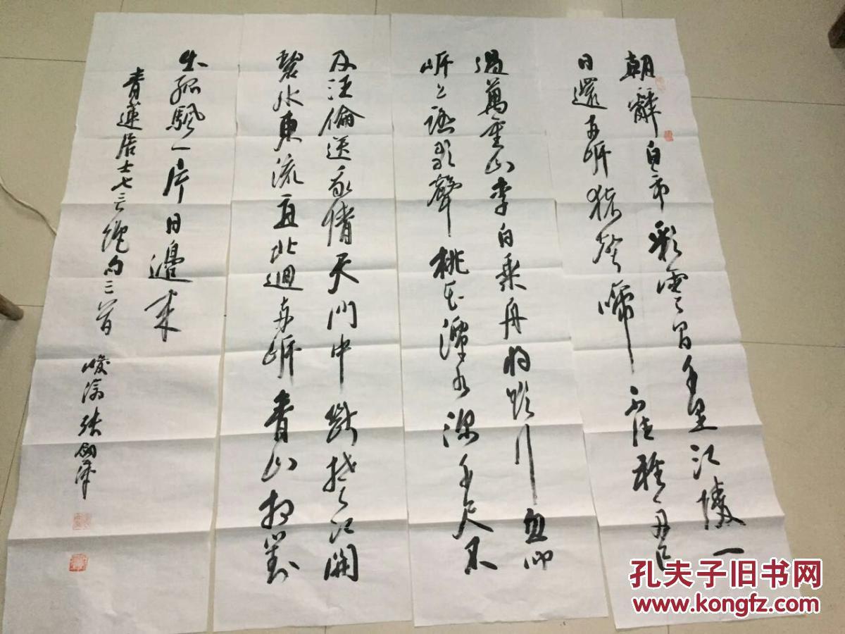 《保真》中国书法家协会会员,著名书法家『张剑萍』书法作品 『四小屏图片
