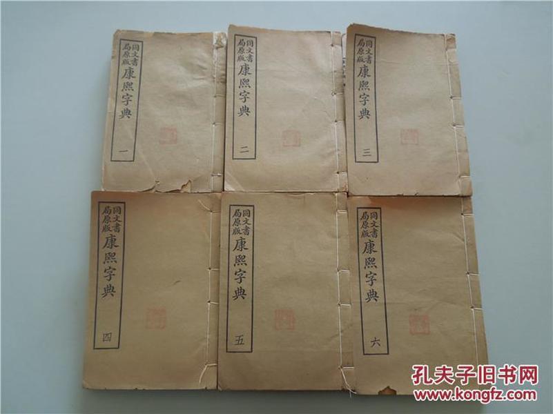 民国白纸精印《康熙字典》,线装6厚册一套全,同文书局原版中华书局精印