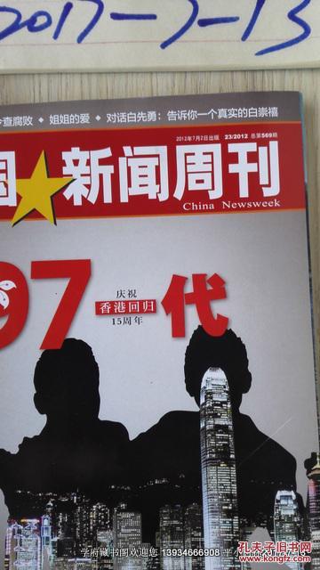 中国新闻周刊2012年第23期总第569期 97一代 庆祝香港回归15周年