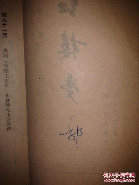 红楼梦(1973年繁体竖版,全四册,私藏近九品)