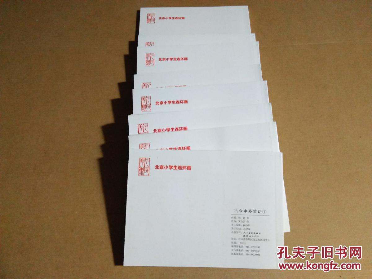 【图】北京小学生连环画:古今中外笑话(1-10)_小学生关于消防灭火的图画图片