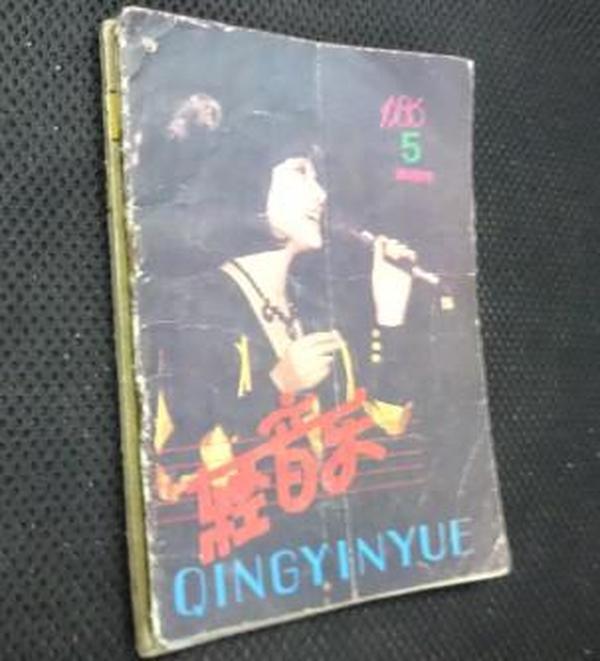 轻音乐1986-05