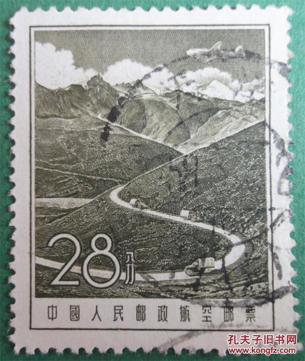 航2 航空邮票(第二组)(4-2)28分信销上品 大戳