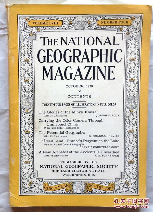 洛克作品《美国国家地理》1930年10月《贡嘎荣光》