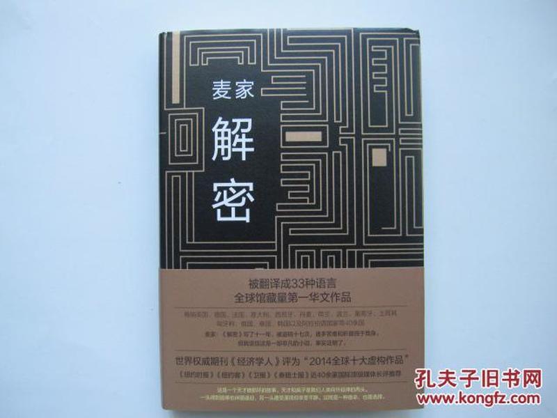 茅盾文学奖得主系列《解密》(  麦家签名本精装)