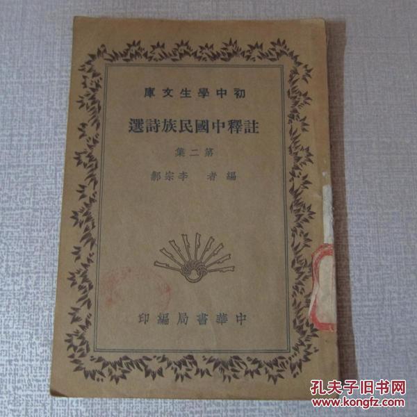 【民国老书】初中学生文库      《注释中国民族诗选  第二集》
