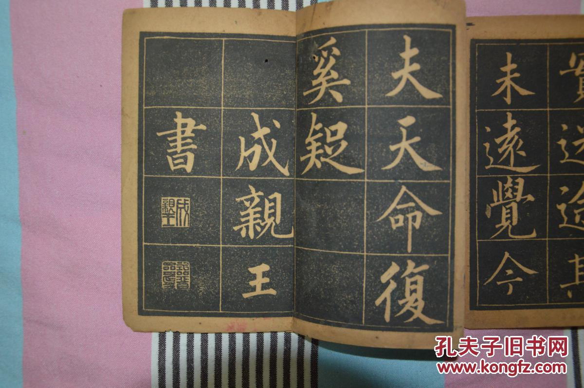 成亲王书字帖《归去来兮辞》(缺首页)图片