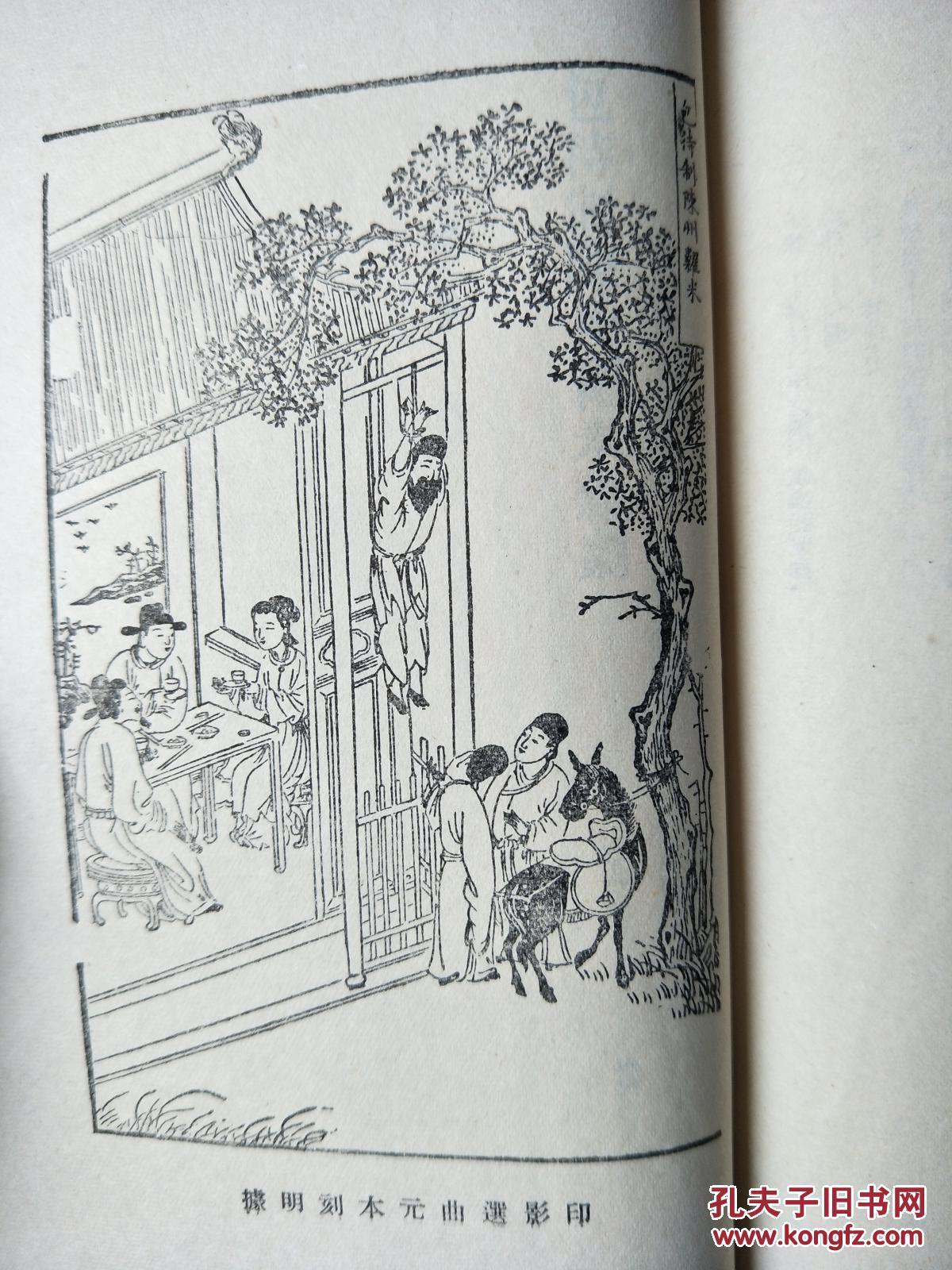 元人杂剧选 56年一版一印 内有古代插图 硬纸皮包书 看图