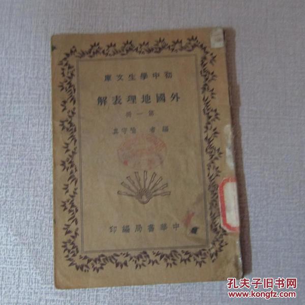 【民国老书】初中学生文库《外国地理表解》第一册 /民国29年4版