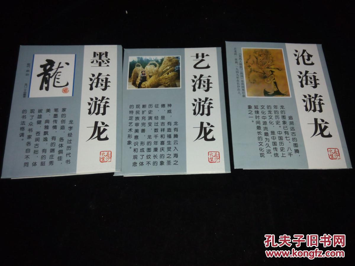 火柴盒贴花 龙的中国 火花收藏品【12盒】