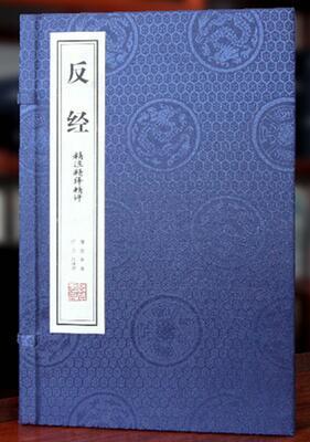 反经精注精译精评(16开线装 全一函二册)