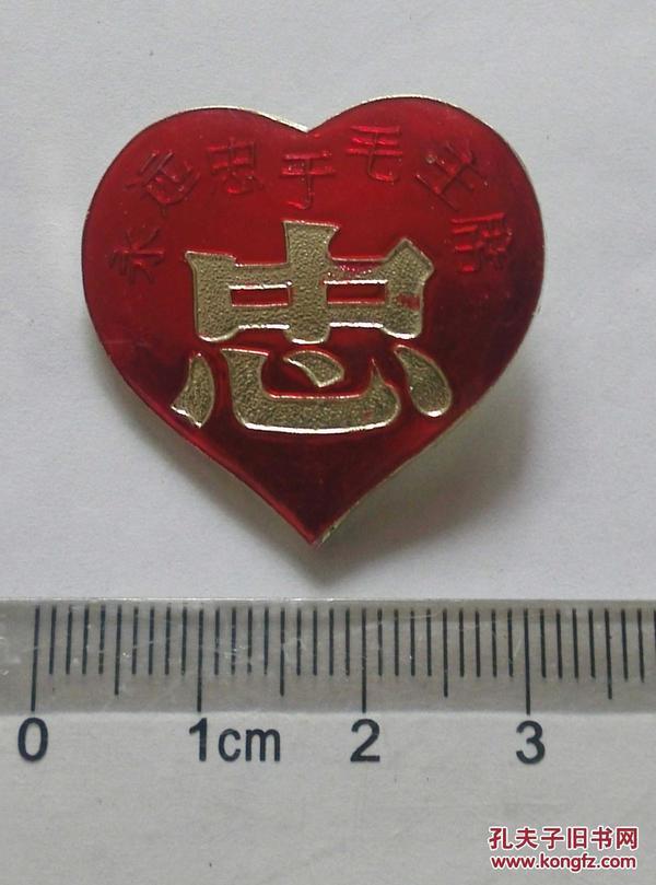 《忠--永远忠于毛主席--沈安--68.9》
