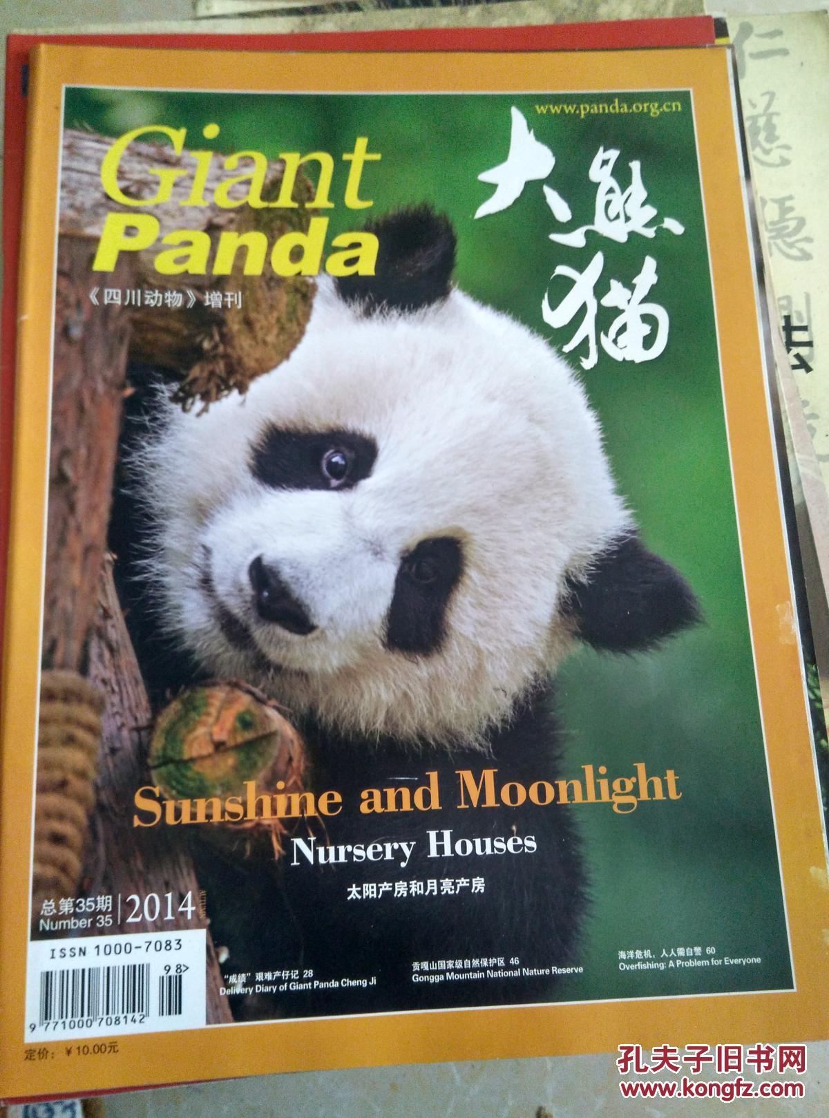 大熊猫 (《四川动物》增刊 2012.03)