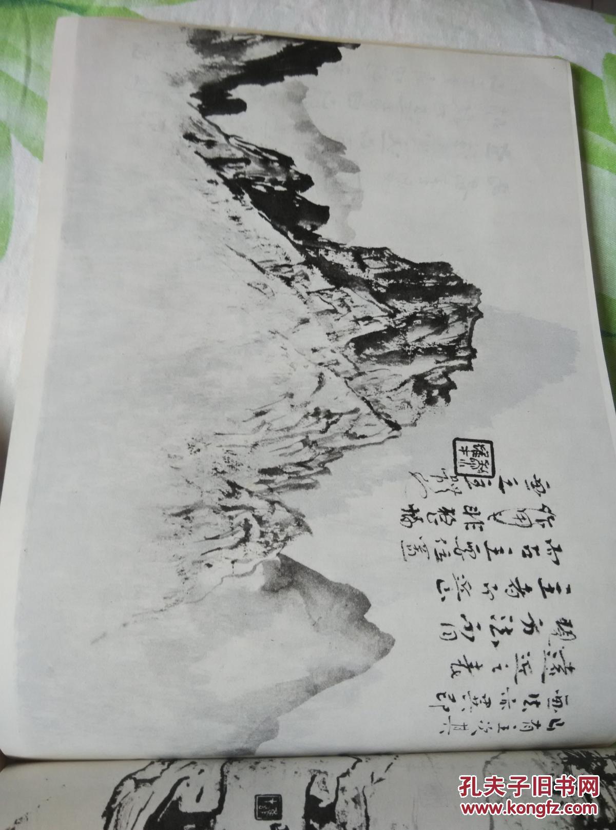 黎雄才山水画谱(上中下---正版)图片