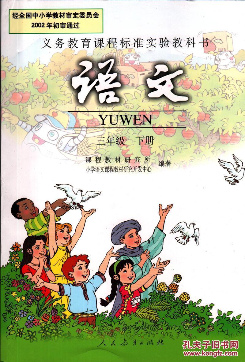 三年级人教版语文书下册图片
