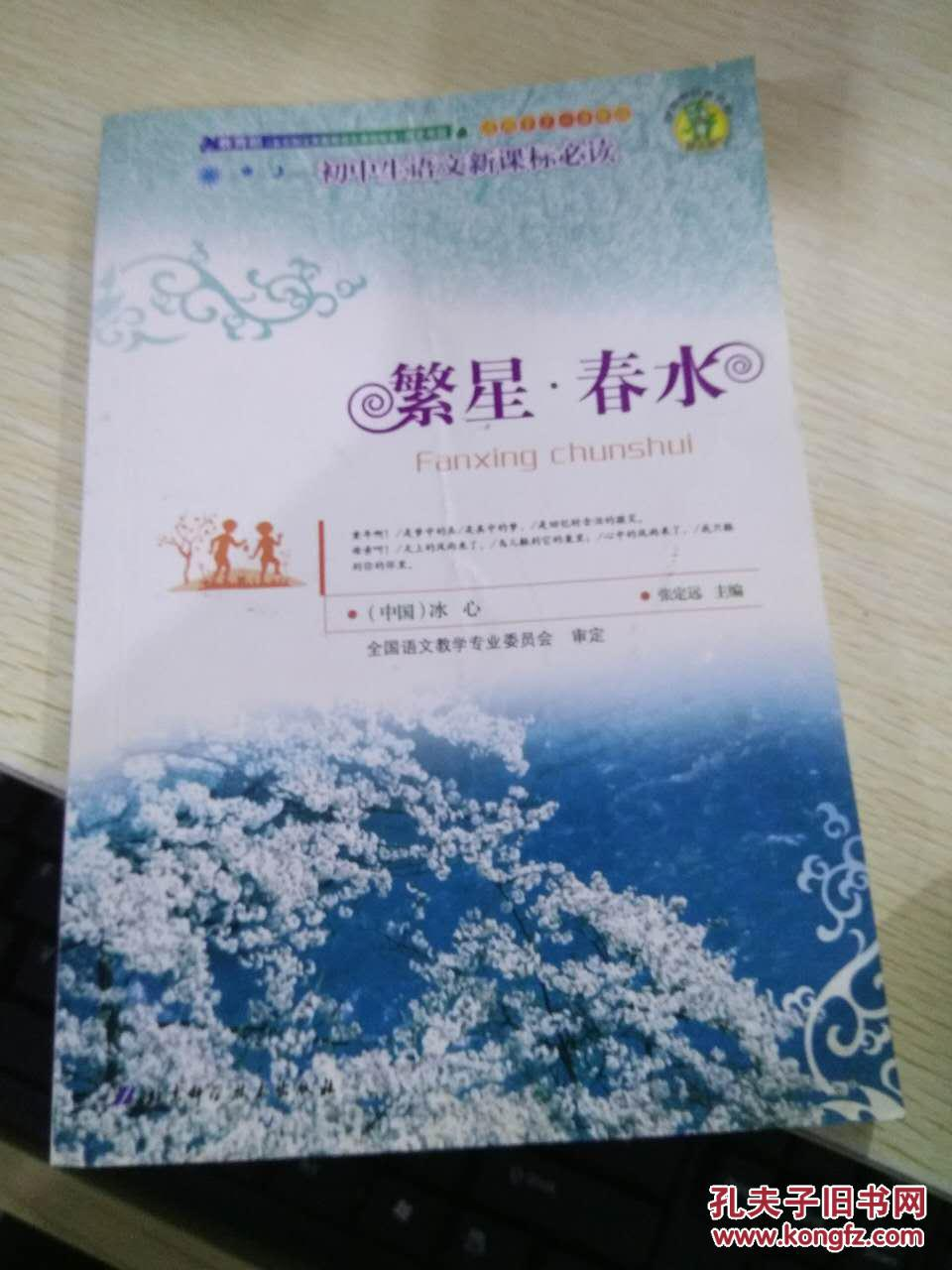繁星春水摘抄傺-c���_繁星 春水.