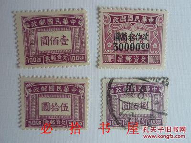 中华民国邮政 四枚   欠资邮票  伍拾圆一枚 壹百圆一枚 捌百圆一枚 改作叁万圆一枚