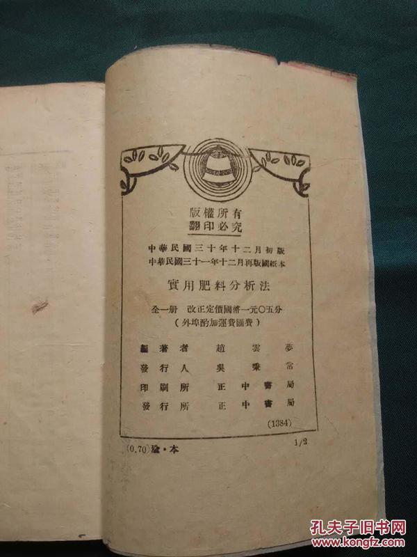 《农业丛书》实用肥料分析法 中华民国三十一年十二月再版国纸本