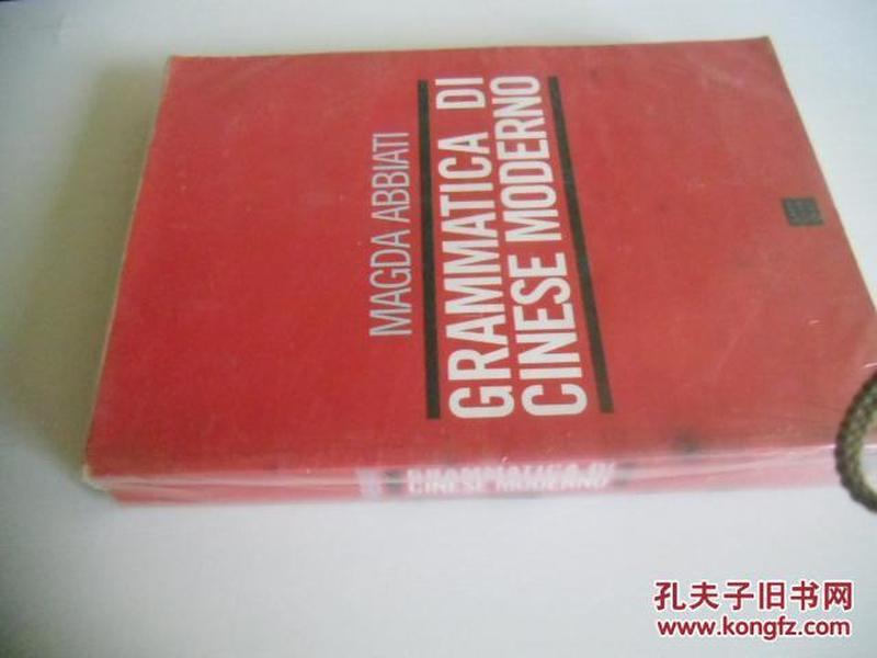意大利文原版    Grammatica de cinese moderno