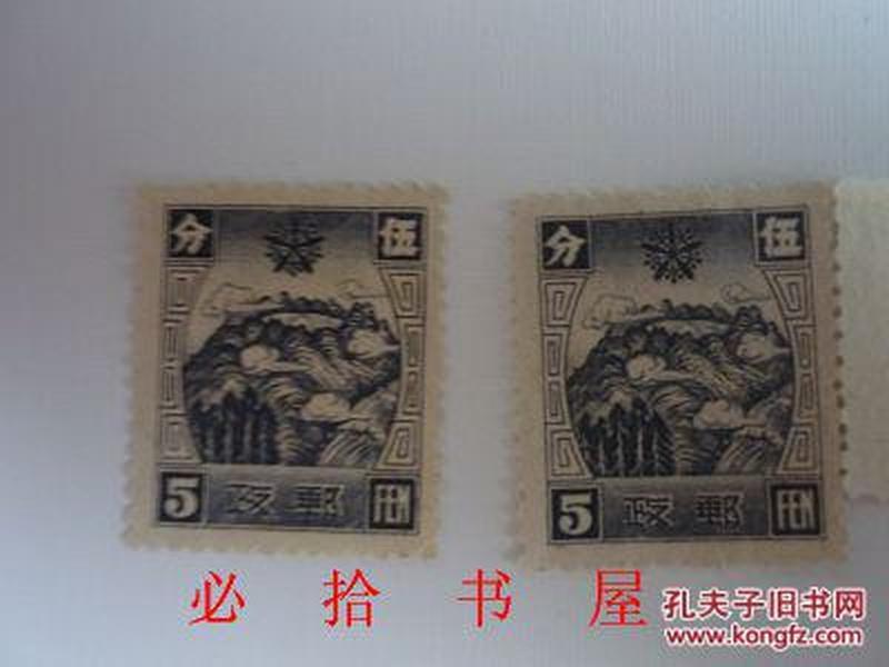 民国邮票      邮政 5分  FEN  有图案