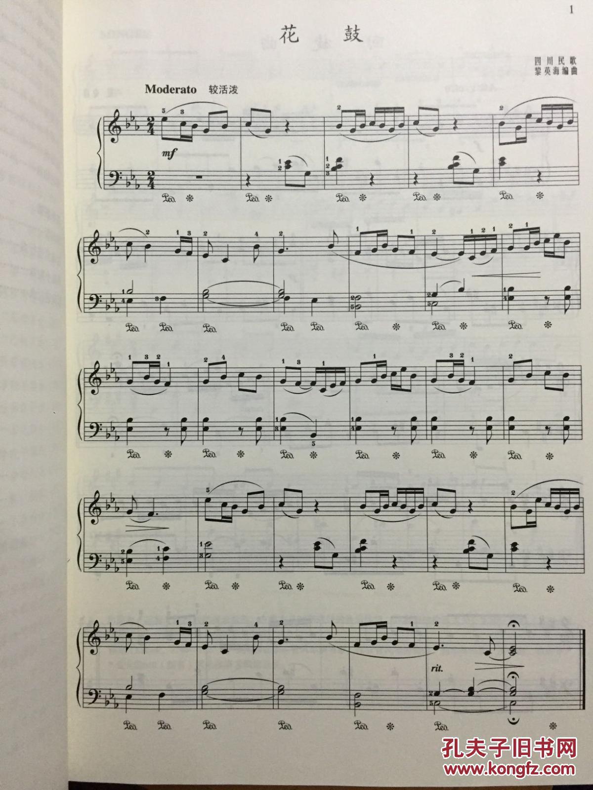 钢琴基础教程(修订版)(2)图片