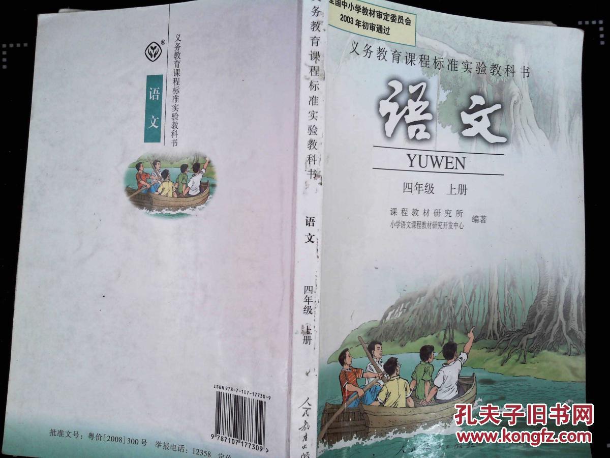 四年级上册�y���.i_四年级语文上册