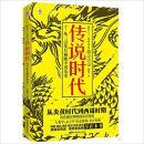 传说时代:从三万英尺俯瞰中国历史