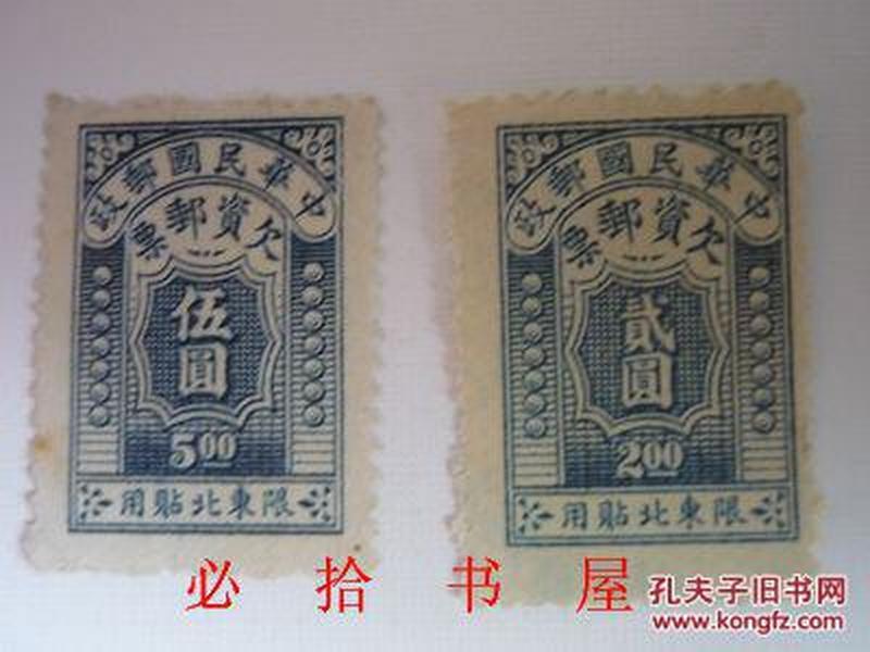 中华民国邮政欠资邮票  限东北贴用 两枚  伍圆一枚 两圆一枚