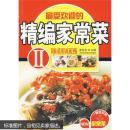 图说菜谱系列:精编家常菜2