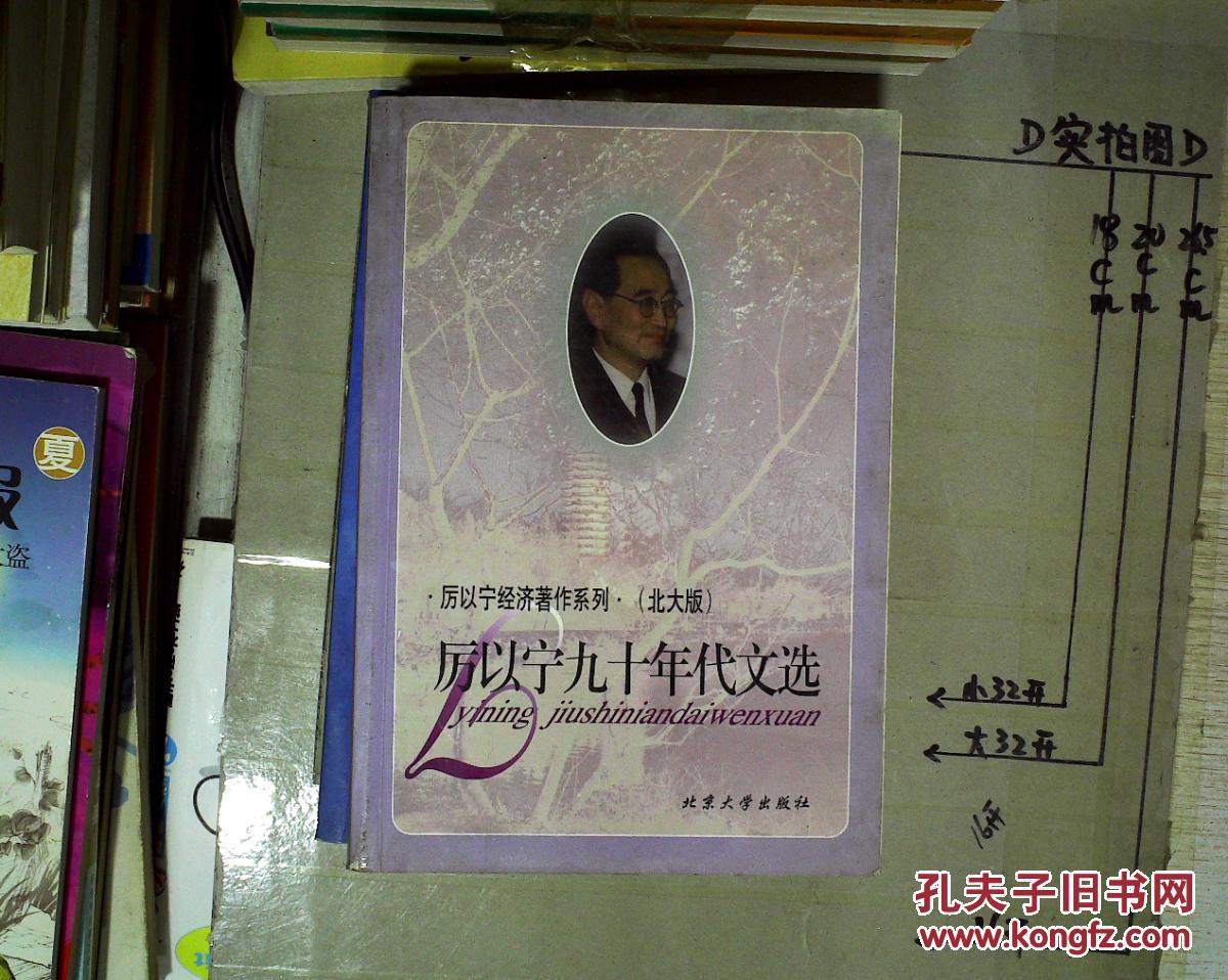 【图】厉以宁九十年代文选 ._北京大学出版社_孔夫子图片