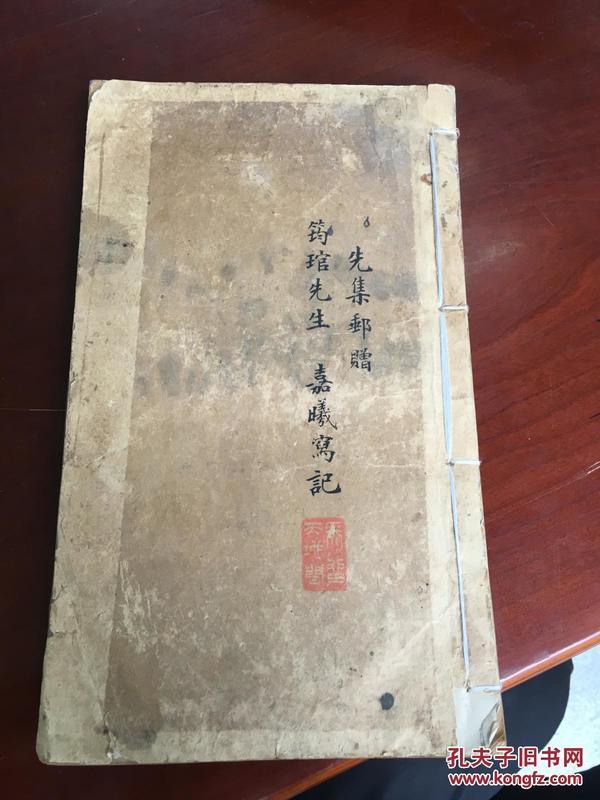 清宣统湖北刷印局排印本  雁门集 16开线装 6卷一厚册全