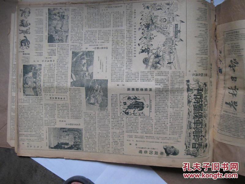 1949年--吉林日报---1---3月全-----补图