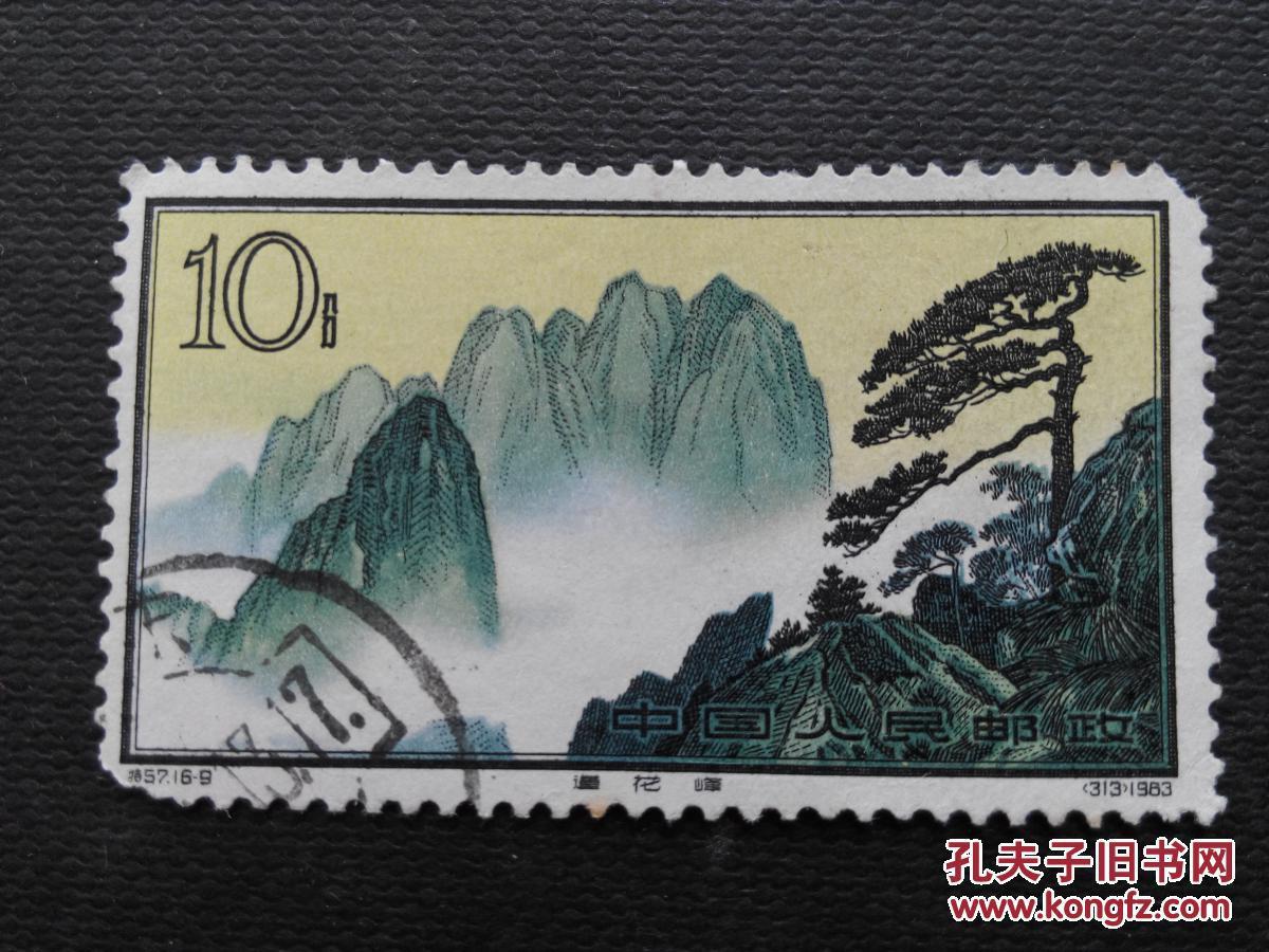 特57 黄山风景16-9莲花峰10分信销邮票