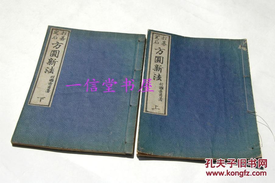 打碁定石《方圆新法》2册全 1882年 围棋 和刻木板