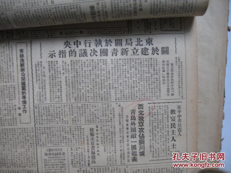 1949年--吉林日报---1---3月全-----补图1