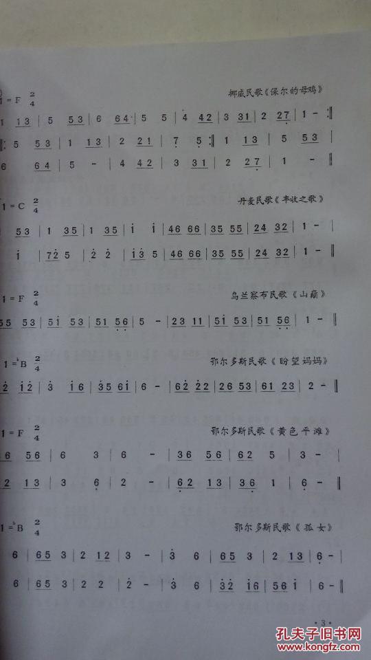 蒙梵简谱_佛教梵呗简谱