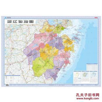 1:70浙江省地图(套封)(2017新版)图片