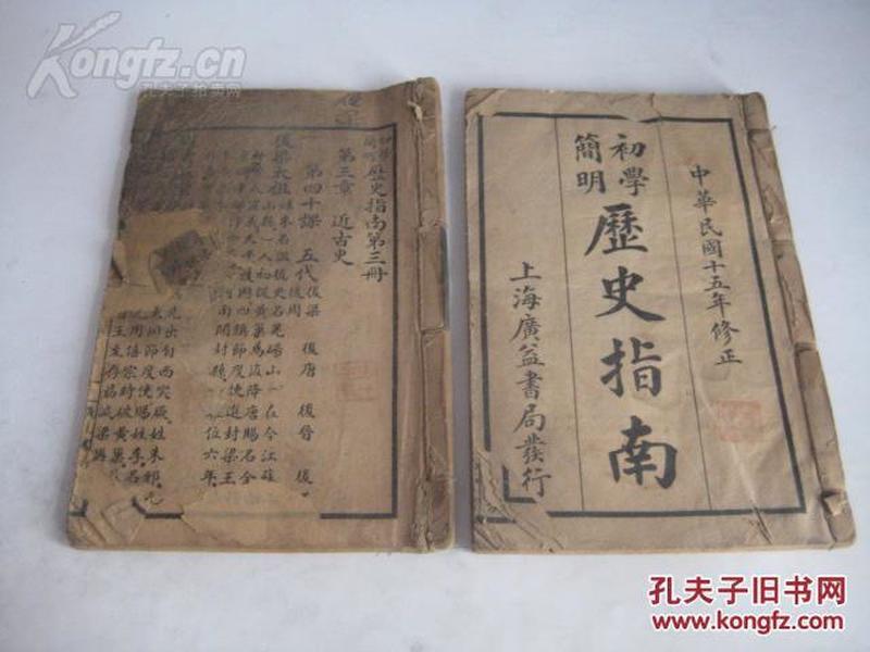 【民国课本】民国15年修正课本-----【历史指南】4册一套。近百幅古代皇帝版画(从三皇五帝到民国),地图等。