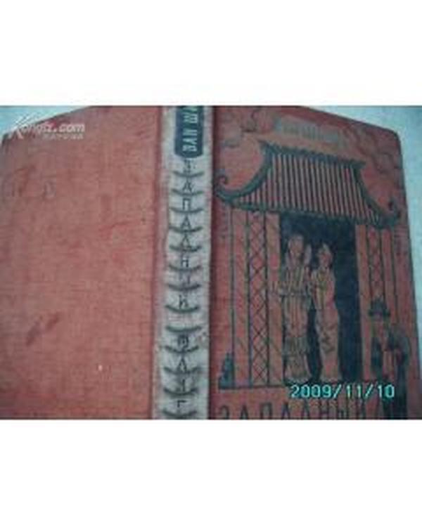 俄文版《西厢记》 精装本   有木刻插图