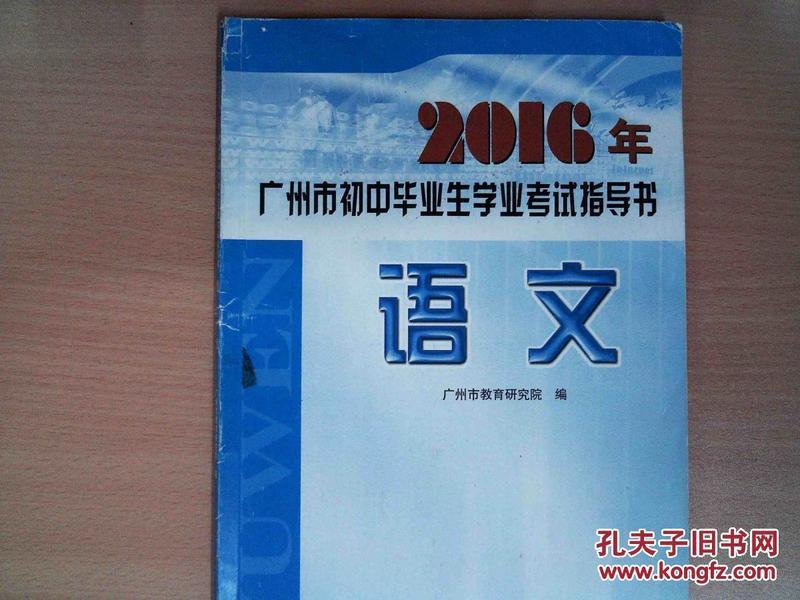 2016广州标准毕业生学业v标准指导书中考初中初中男生发型的大纲图片