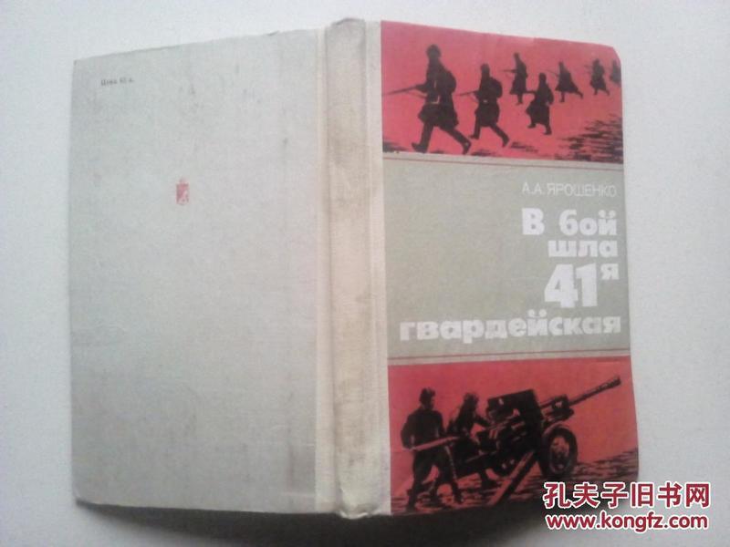 俄文军事书籍(不懂俄文,请自鉴)