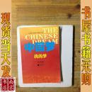 中國夢 我的夢 : 中學版