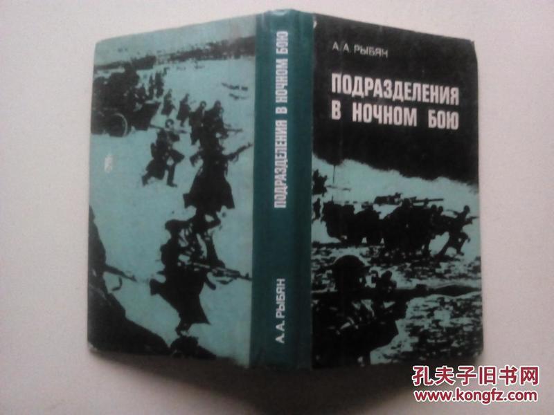 俄文军事书籍(不懂俄文,请自鉴).