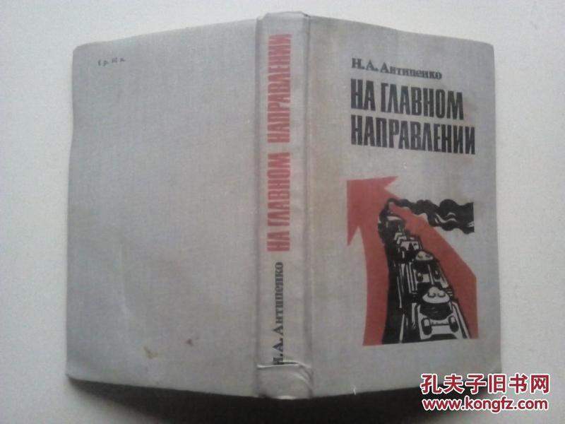 俄文军事书籍(不懂俄文,请自鉴,多插图)