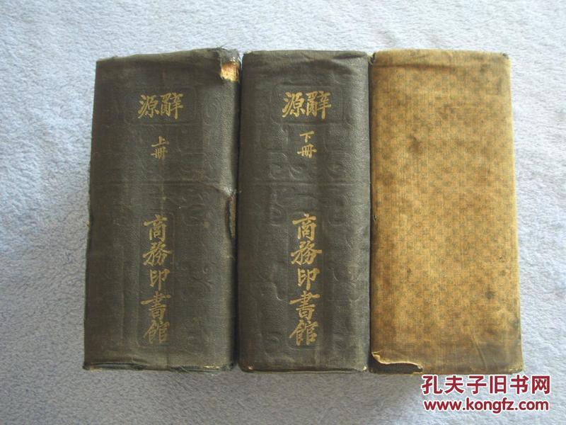 民国十七年版  辞源(戊种  上下卷+续编)   共三巨厚册