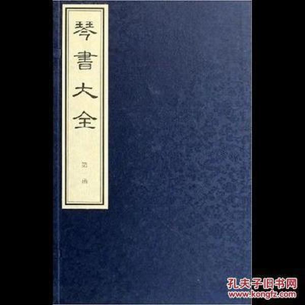 琴书大全(16开线装 全二函十六册)