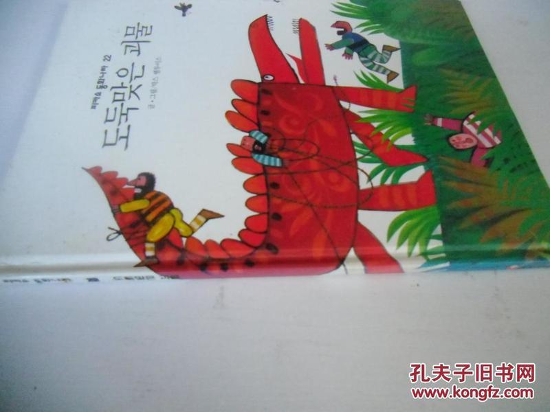 韩文原版 토툭맞은 괴물