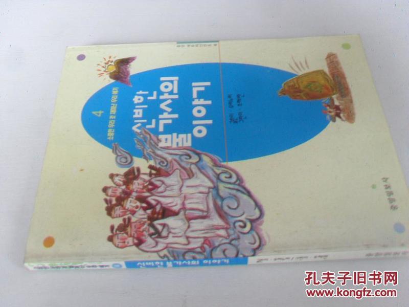 韩文原版 신 비 한 불 가 사 의 이 야 기