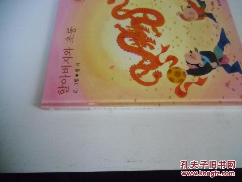韩文原版 할아버징와조롱