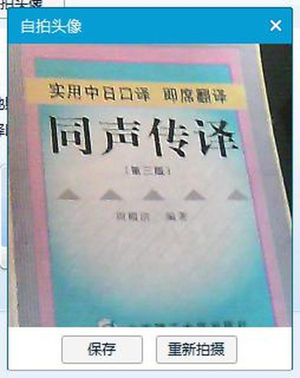 实用中日口译 即席翻译 同声传译  第三版(扉页撕掉了).